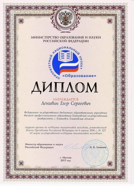 Воспитательная и внеучебная работа В 2016 году распоряжением Губернатора Ульяновской области за участие в реализации программ и проектов в сфере молодёжной политики на территории Ульяновской